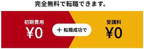 侍エンジニア塾転職コース