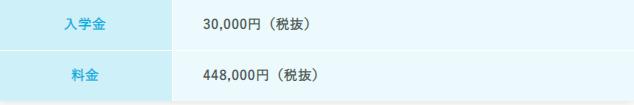 CodeCampGATE料金