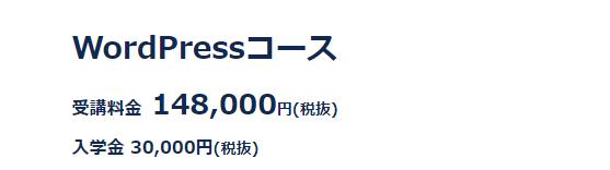 コードキャンプWordPressコース料金