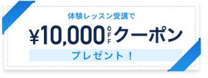 コードキャンプ無料体験で1万円引き