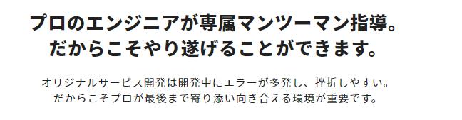 侍エンジニア塾はマンツーマン指導