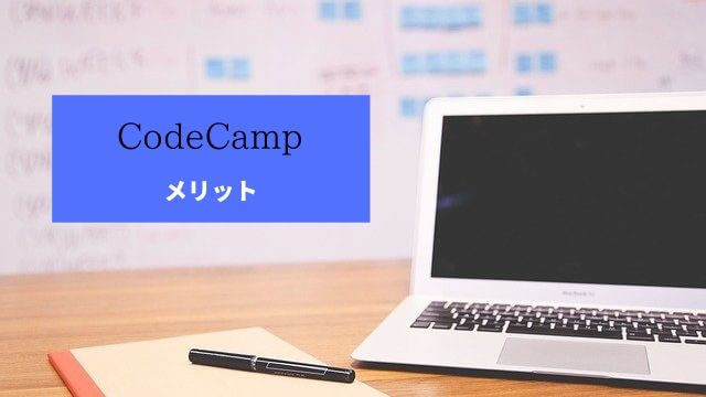 CodeCampメリット