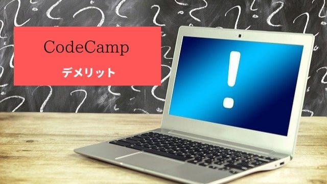 CodeCampデメリット