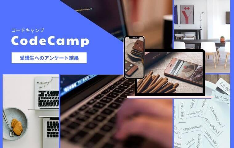 CodeCampの口コミや評判