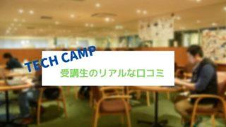 TECH CAMPの口コミ