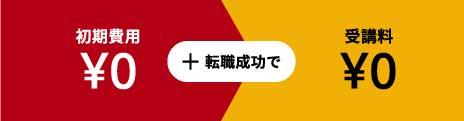 侍エンジニア塾の転職コースは初期費用0円